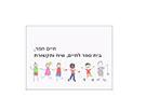 הבנק-החברתי-למזון-תינוקות-1_11